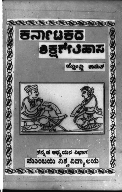Cover Page by Kamat