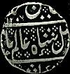 Coin of Mogul king Shah Alum