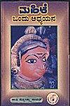 Cover of Jyotsna